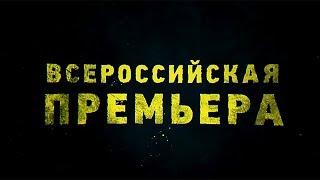 Первый российский сериал, снятый в Голливуде | Чернобыль 2. Зона отчуждения | с 10 ноября на ТВ-3