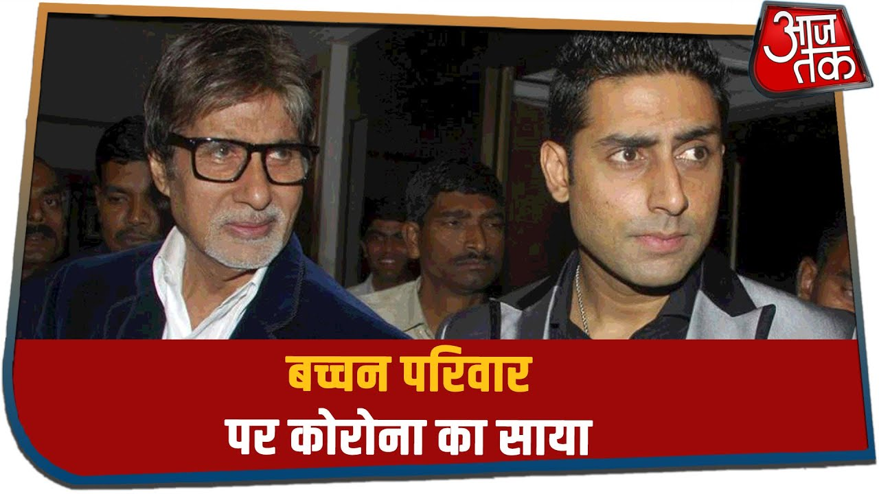 Abhishek Bachchan सहित Amitabh Bachchan भी मिले Corona Positive - Live Updates