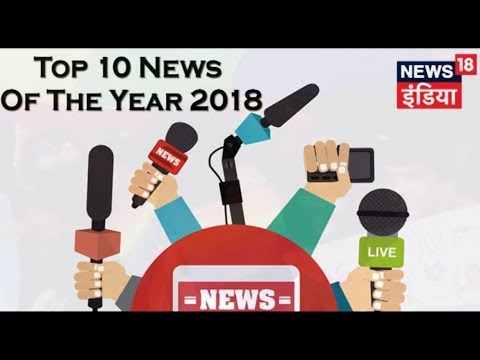 A Look Back At The Biggest News Events Of 2018 | Rewind 2018 | News18 India Mp3