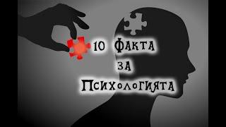 (VIDEO) - 10 Факта за Психологията!