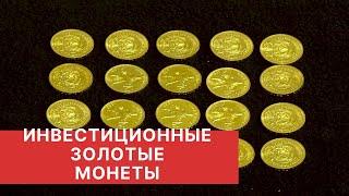900% в рублях и 300% в USD - результат инвестиций в звонкую золотую монету с начала 21 в.