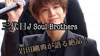 今夜の『人生最高レストラン』にはEXILE、三代目J Soul Brothers・岩田...