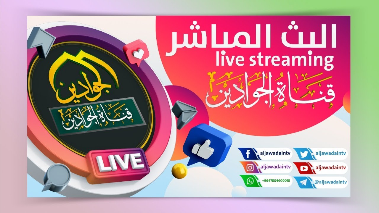 بث مباشر من قِبل قناة الجوادين