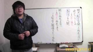現代文演習3