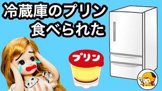 冷蔵庫のプリン食べられた!! キャンプでかくれんぼ追いかけっこ★ ゲーム