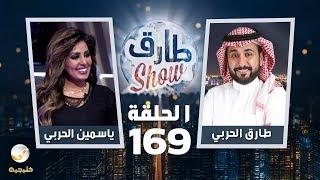 برنامج طارق شو الحلقة 169 - ضيف الحلقة ياسمين الحربي