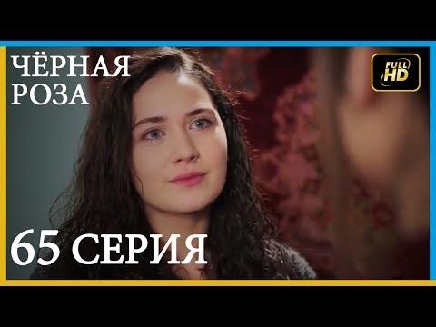 Чёрная роза 65 серия (Русский субтитр)