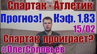 СПАРТАК - АТЛЕТИК. ПРОГНОЗ И СТАВКА. ЛИГА ЕВРОПЫ