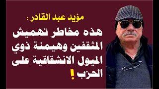 مؤيد عبد القادر : هذه مخاطر تهميش المثقفين وهيمنة ذوي الميول الانشقاقية على الحزب !