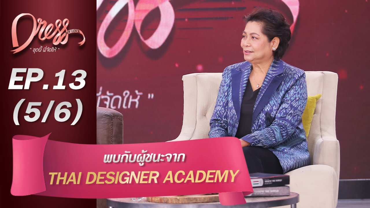 Dress My Love EP.13 รูปพิธีกรคุยกับคนจากงาน Thai Designer (5/6)