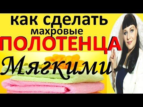 Как добиться мягкости полотенец - только жидкие средства для стирки!