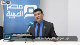 مصر العربية | خزيم : لابد من خلق بيئة تشريعية جيدة لاصلاح الاقتصاد