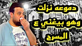 حبك ده اي ال ابكي عليه II محمد منصور بيغني من قلبه  II الزعيم اسامه هلال II جديد 2021