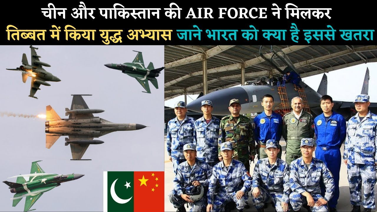 Explained Why China And Pakistan Conduct Joint Air Drills In Tibet, Warning Alarm For India