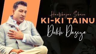Ki Ki Tainu Dukh Dasiye : Harbhajan Shera | Latest Punjabi Songs 2020 | @Finetouch Music