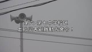銚子市防災無線 六・七中学校区 避難勧告発令!