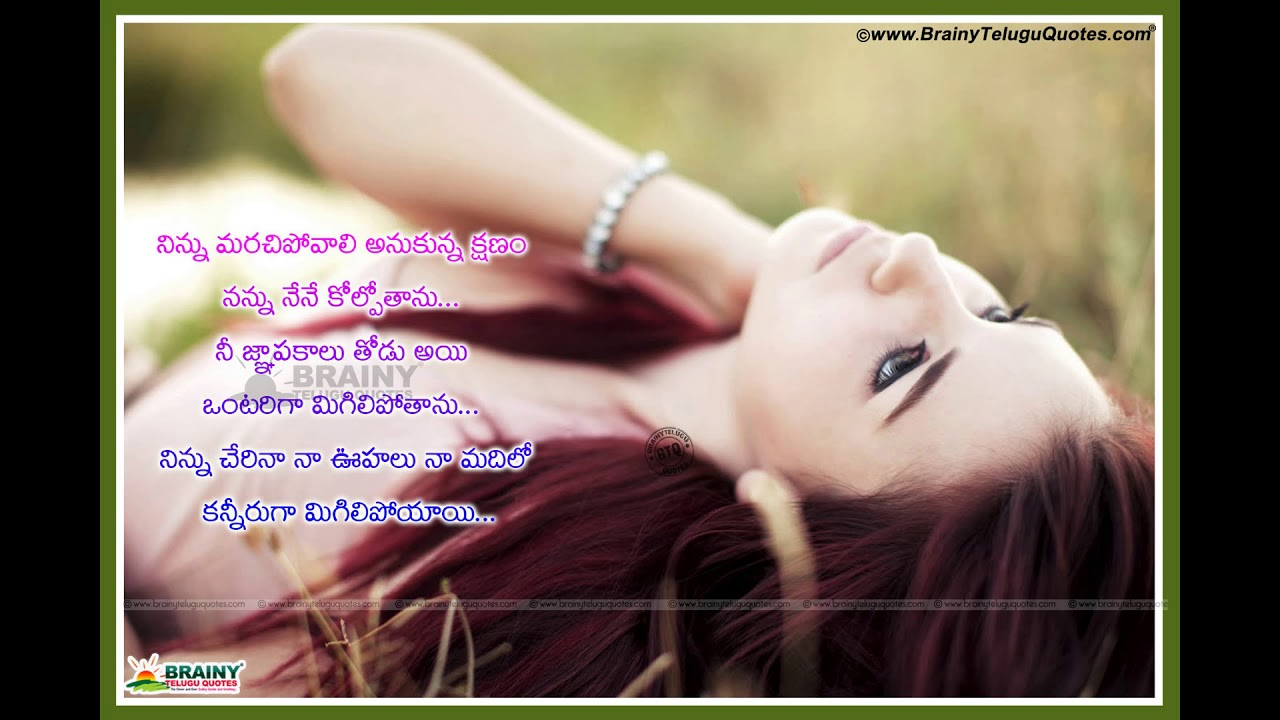 Heart Thouching Love Quotes In Telugu Best Whatsaap Status Video