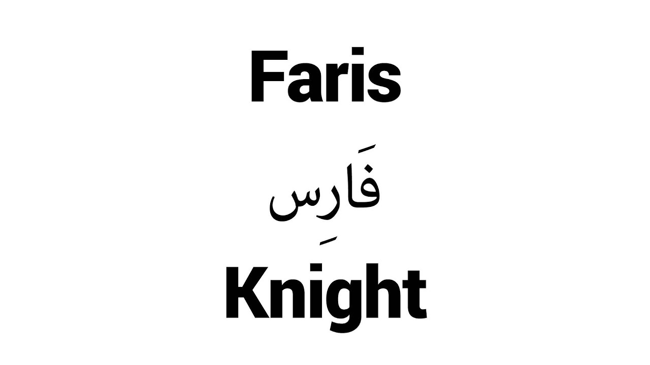 Faris - Islamic Name Meaning - Baby Names for Muslims