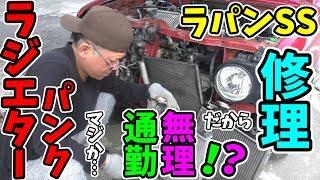 ラパンSS ラジエター交換 壊れる→仕事いけない→だから直す