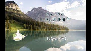 🍀181101淡水一日禪01.禪法簡介[德藏法師]