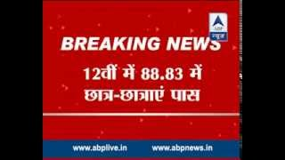 UP Board class 10th & 12th result declared