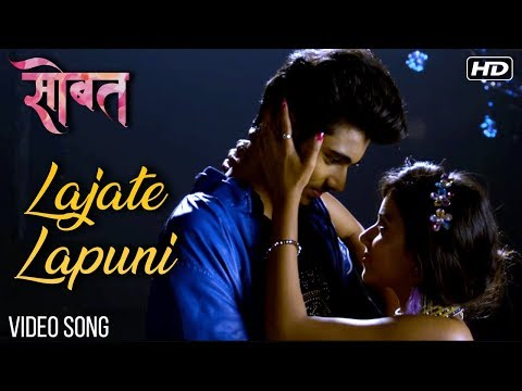 Lajate Lapuni | Video Song | Sobat Marathi Movie 2018 | Monalisa Bagal, Himanshu & Smita Gondkar
