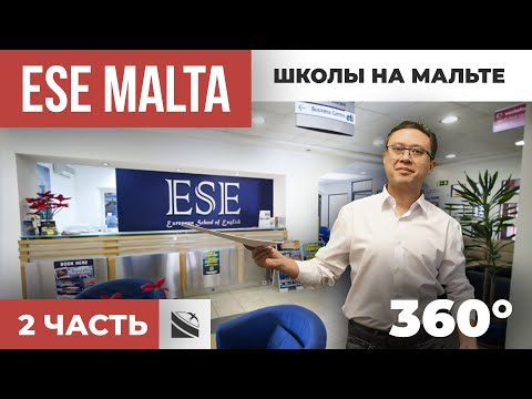 ESE Malta 360°. Экскурсия по школе / Часть 2 / Отзыв эксперта. Языковые курсы.