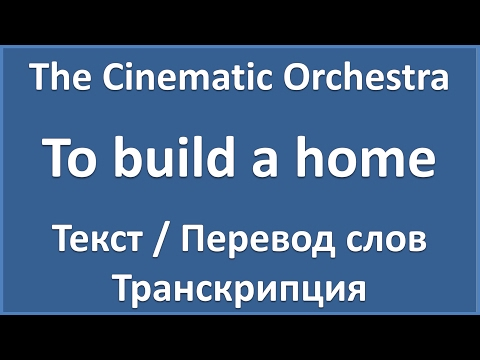The Cinematic Orchestra - To build a home (lyrics)