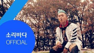 [M/V] Andy A47 - U & I (Feat.  Myar) MP3