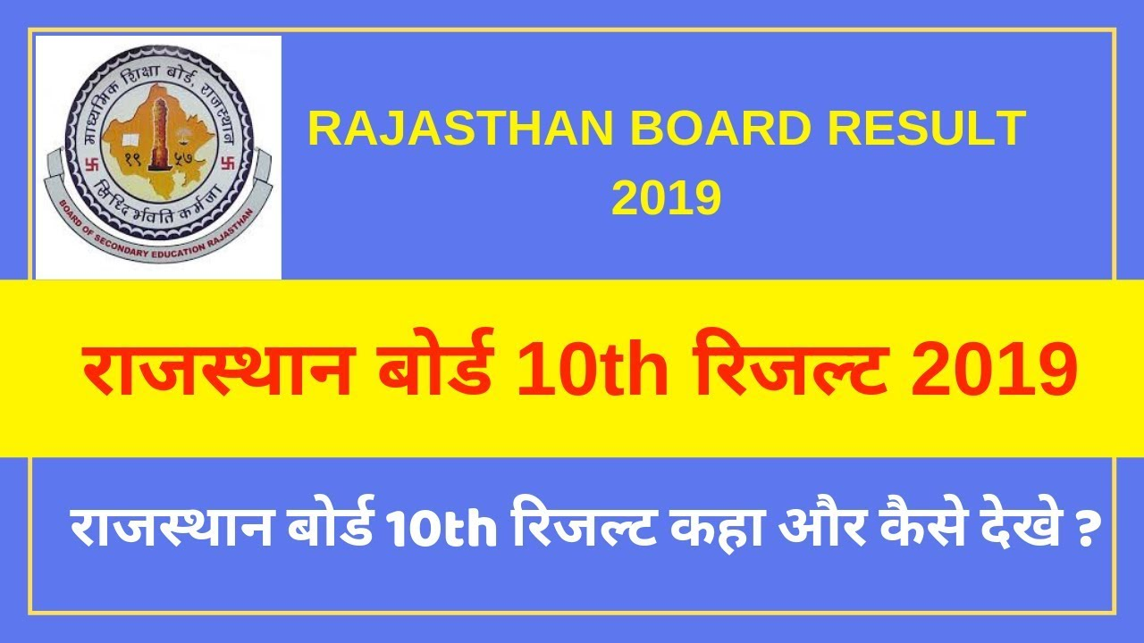RBSE 10th Result 2019, Raj 10th Class Result Available