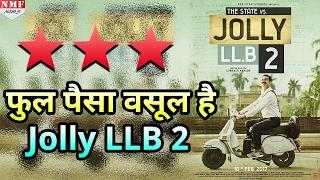 Movie Review: जानिए कैसी है Akshay की Film Jolly LLB 2