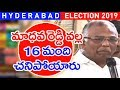 16 Members Dead Because Of Madhava Reddy At Bhuvanagiri | #Election2019 | Mahaa News