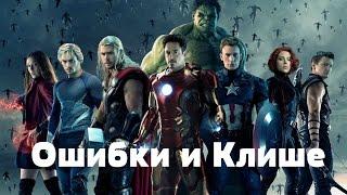 Ляпы и Клише Фильма Мстители Эра Альтрона #2