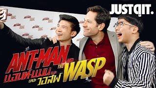 สัมภาษณ์-มนุษย์มดมหากาฬ-ant-man-and-the-wasp-justดูit