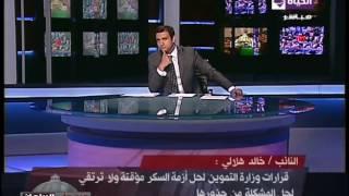 بالفيديو.. خالد هلالى: لو عندنا وزارة زراعة تعمل بمعايير صحيحة مش هيكون فيه أزمة سكر