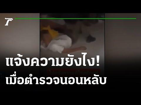 ประชาชนเข้าแจ้งความ แต่ตำรวจปิดไฟนอน | 06-09-64 | ข่าวเย็นไทยรัฐ