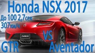 Обзор Acura NSX 2017 / Honda NSX Разгон, Характеристики, Скорость