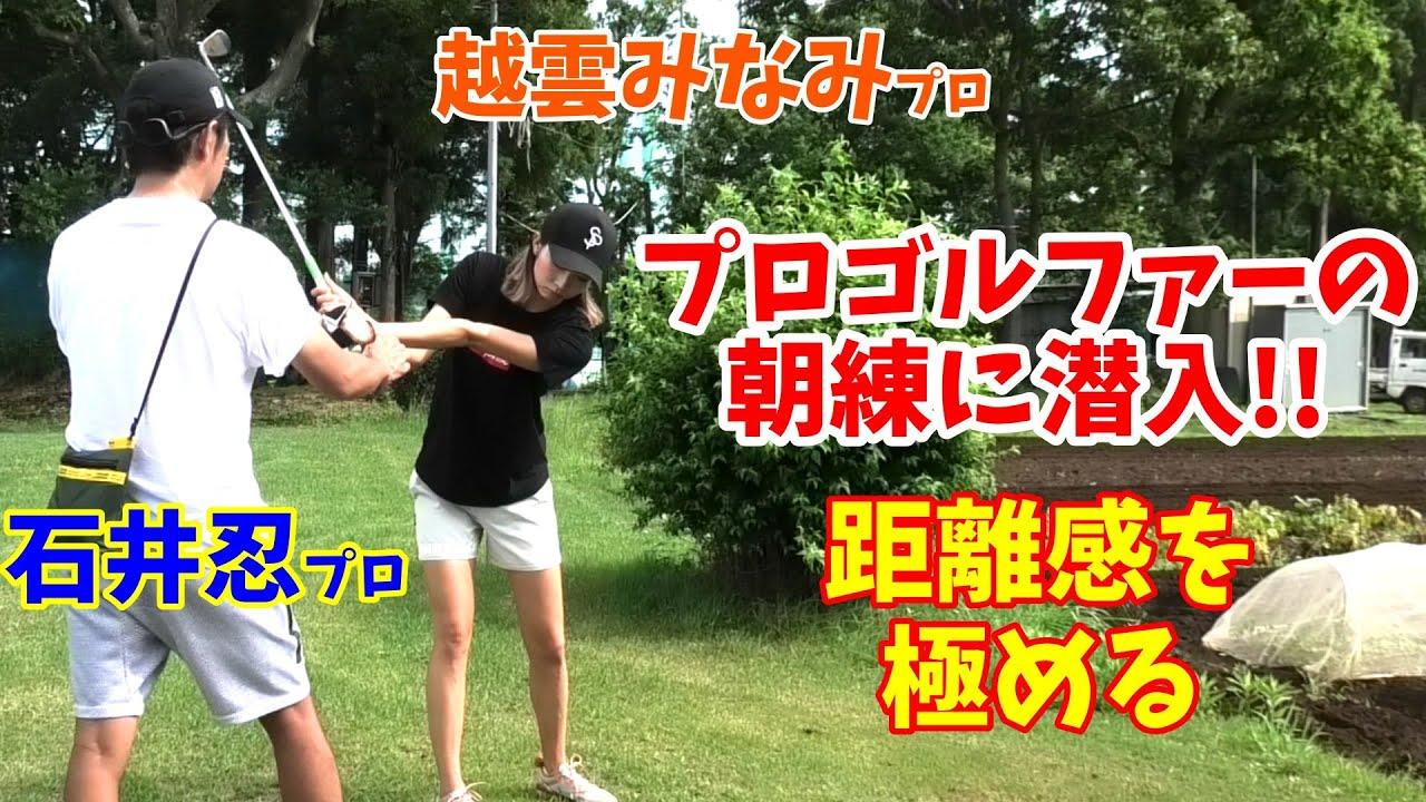女子プロの朝練に潜入取材してきました!石井忍プロと越雲みなみプロが練習していました【ゴルフレッスン】