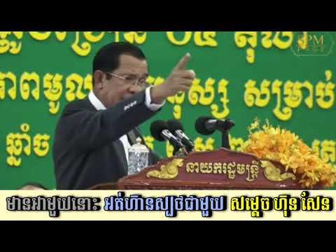 ហាសហា.. មើលហើយធានាសើចដាច់យប់ _ Samdech Hun Sen talked about Sam Rainsy