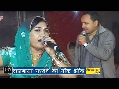 Rajbala Nardev Ka Nok Jhok || राजबाला नरदेव का नोंक झोंक || Haryanvi Ragni