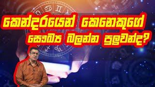 කෙන්දරයෙන් කෙනෙකුගේ සෞඛ්ය බලන්න පුලුවන්ද? | Piyum Vila | 25 - 08 -2020 | Siyatha TV Thumbnail