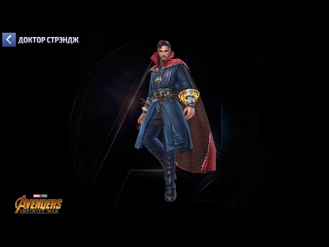 [Marvel Future Fight] Doctor Strange T3 ABX / Доктор Стрэндж Т3 БС - 3,811,717