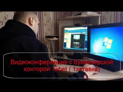 Видеоконференция в 1xbet