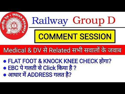 RRB GROUP D DV & MEDICAL RELATED QUESTIONS COMMENT SESSION सभी सवालों के जवाब।