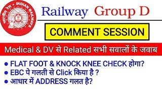 RRB GROUP D DV & MEDICAL RELATED QUESTIONS|| COMMENT SESSION|| सभी सवालों के जवाब।