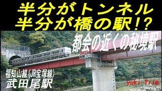 珍しい駅シリーズ。JR宝塚線の武田尾駅は駅ホームの半分が橋梁、半分が...