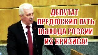 Депутат предложил единственный путь к подлинному суверенитету России!