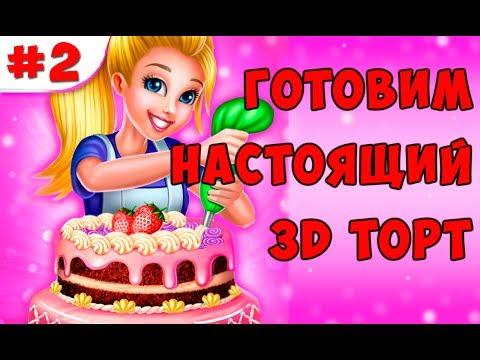 Игры для Девочек: Готовим настоящий 3D торт #2