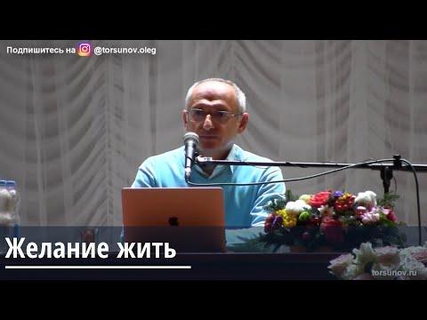 Торсунов О.Г.  Желание жить