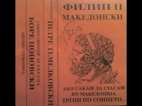 Filip II Makedonski 1Del